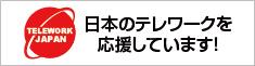 telework-japan